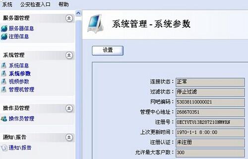 具体情况如下图所示:   在线解答:控制台6是过滤王,链接不上注册不了