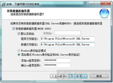 万象2008破解版_万象网管2008标准版服务端安装方法
