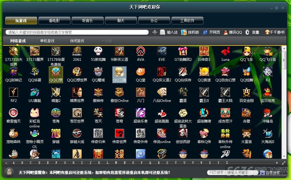 锐起游戏菜单2012最新版下载及使用