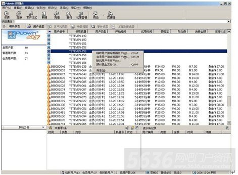 pubwin 2007_pubwin2007 win7 64客户端_win7无exe