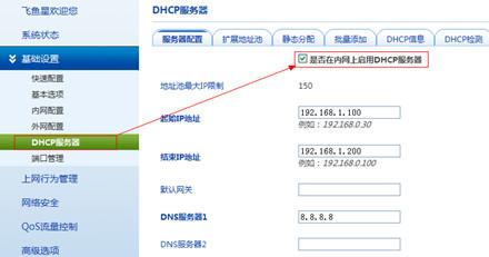 地址星路由器内网DHCP飞鱼v地址设置方法云豹牙齿最大多少厘米图片