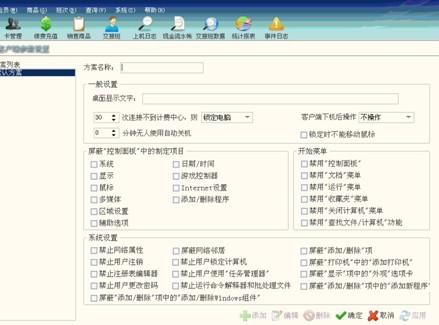 旺旺吧网吧计费系统区域设置的方法