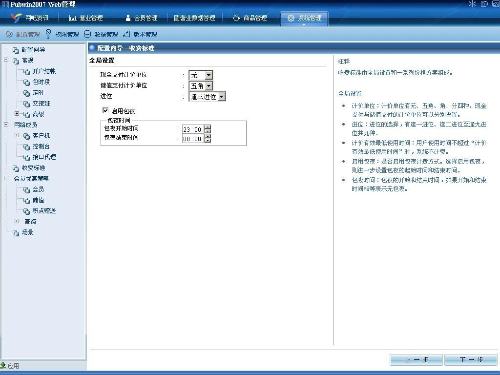 pubwin2007 win7 64客户端_b端客户_amcap win7驱动