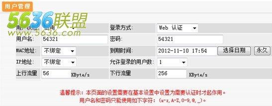 腾达tei702路由器web认证设置步骤
