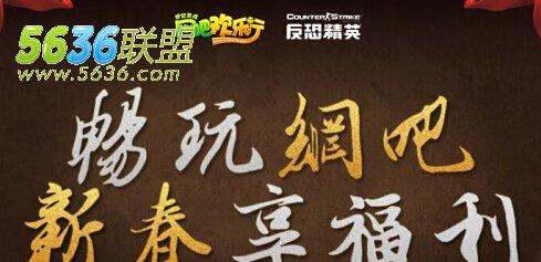 网咖春节活动海报