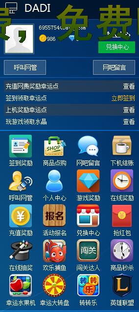 网吧营销大师_网吧营销大师桌面插件的介绍和使用说明