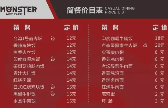 网吧简餐单价目表!看看网咖简餐菜单及价格
