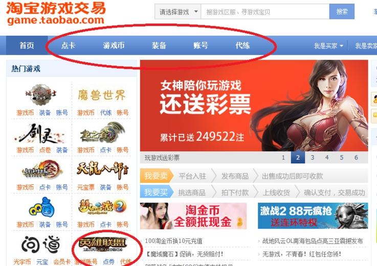 5173游戏号交易平台_lol账号交易平台哪个好?买卖交易流程介绍 - 5636网吧资讯